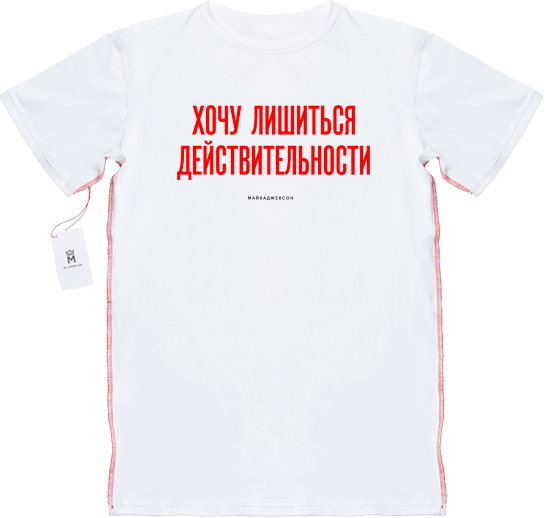 МАЙКАДЖЕКСОН - Хочу лишиться действительности