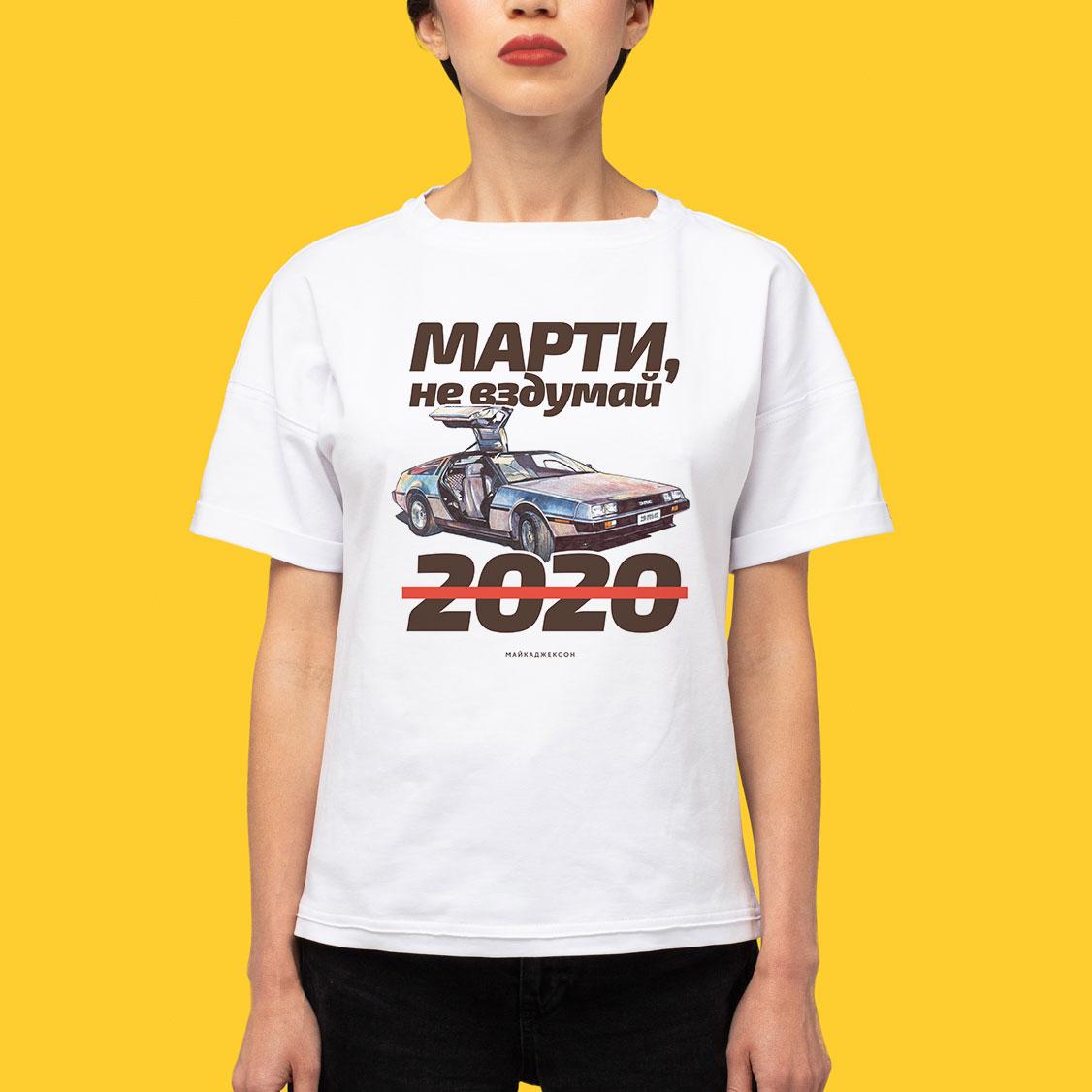 МАЙКАДЖЕКСОН - Марти, не вздумай