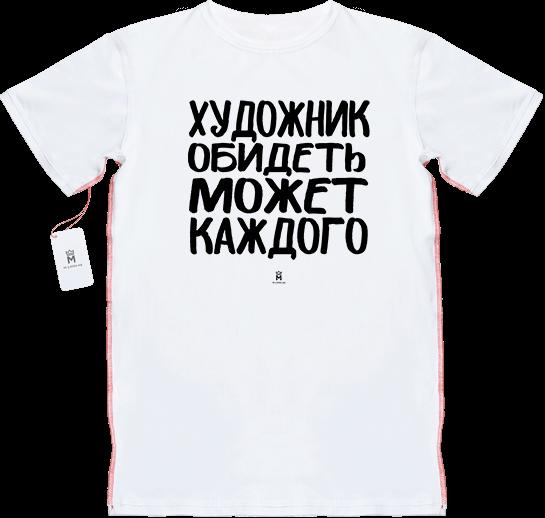 МАЙКАДЖЕКСОН - Художник может обидеть
