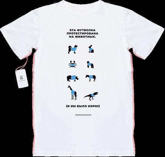 МАЙКАДЖЕКСОН - Эта футболка протестирована на животных