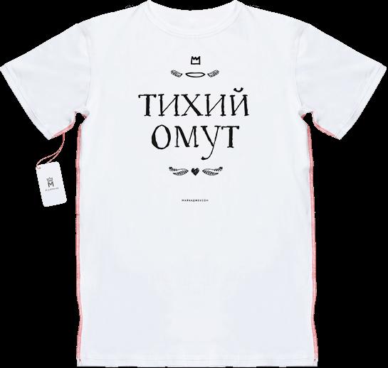 МАЙКАДЖЕКСОН - Тихий омут