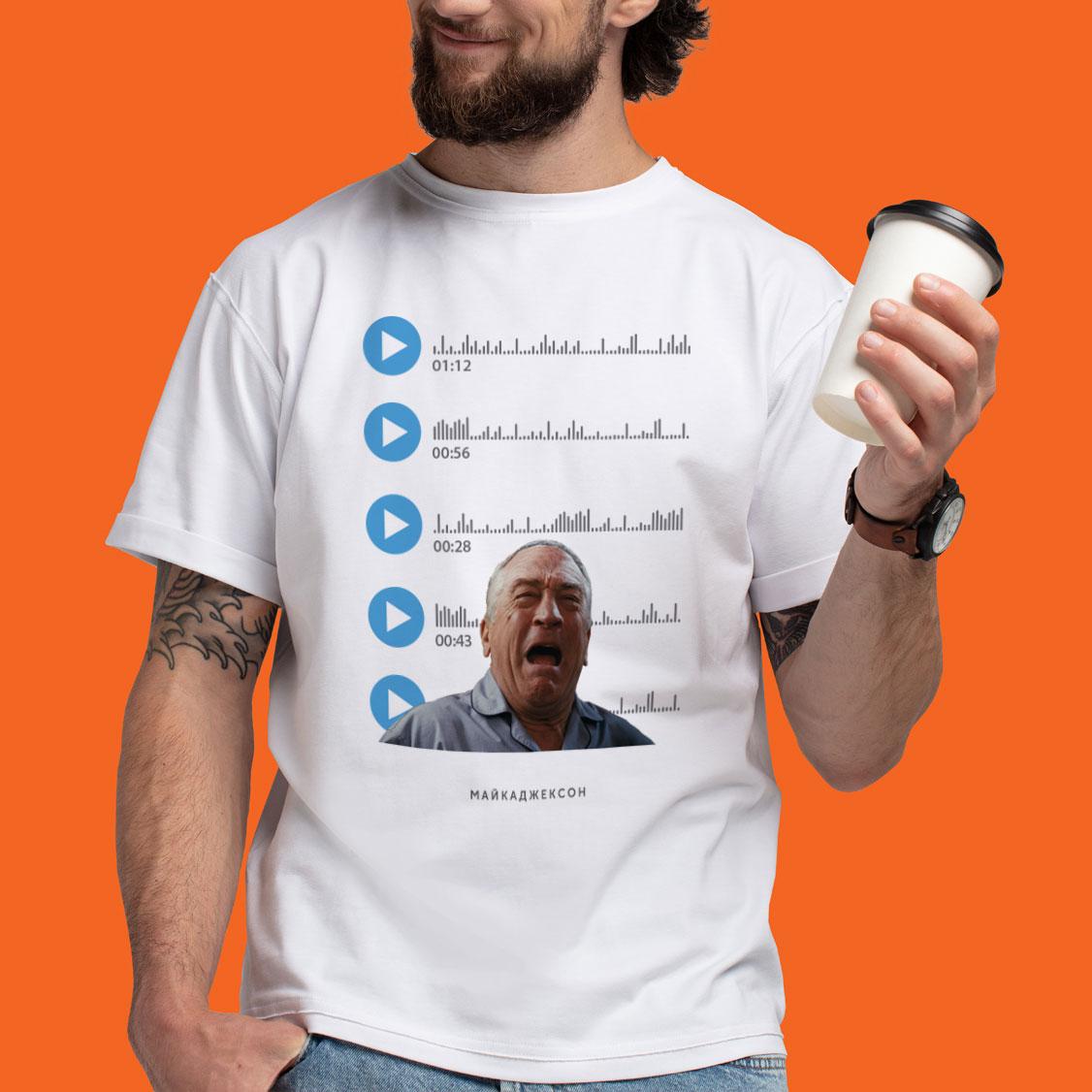 МАЙКАДЖЕКСОН - Футболка любителя голосовых сообщений