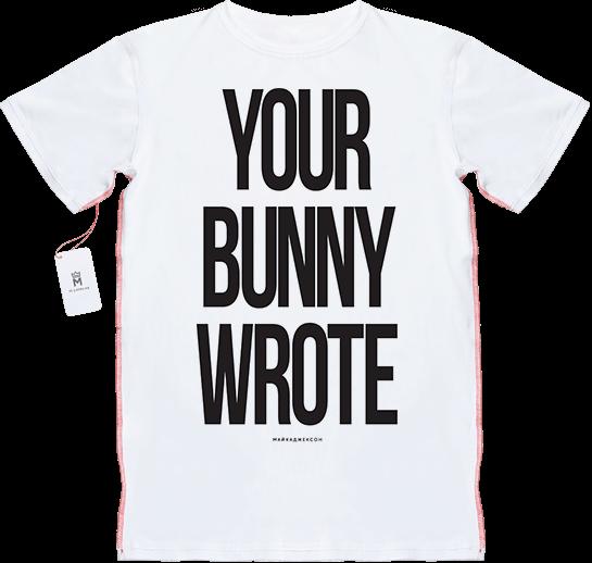 МАЙКАДЖЕКСОН - Your Bunny Wrote
