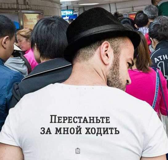 МАЙКАДЖЕКСОН - Футболка городского интроверта «Перестаньте за мной ходить»