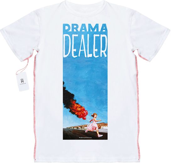 МАЙКАДЖЕКСОН - Drama Dealer