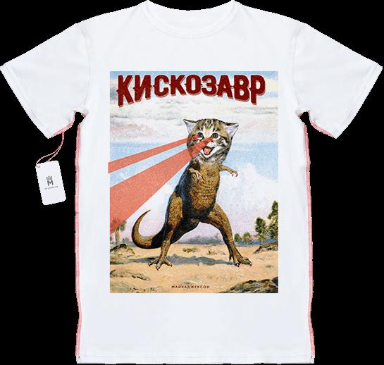 МАЙКАДЖЕКСОН - Кискозавр