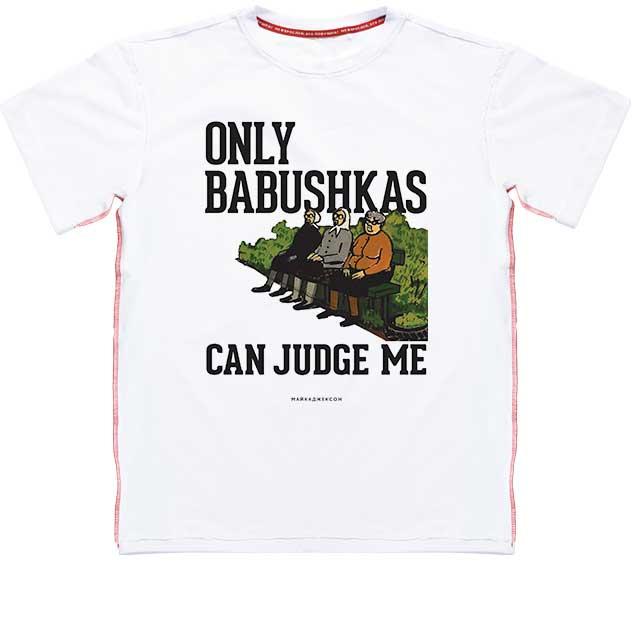 МАЙКАДЖЕКСОН - Only Babushkas Can Judge Me