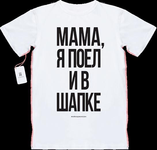 МАЙКАДЖЕКСОН - Мама, я поел и в шапке