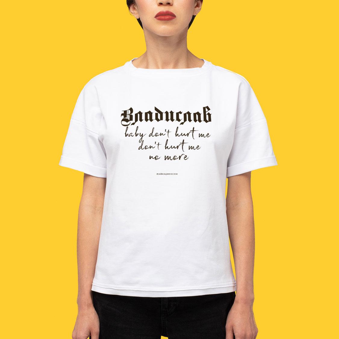 МАЙКАДЖЕКСОН - Фирменная футболка Владислава