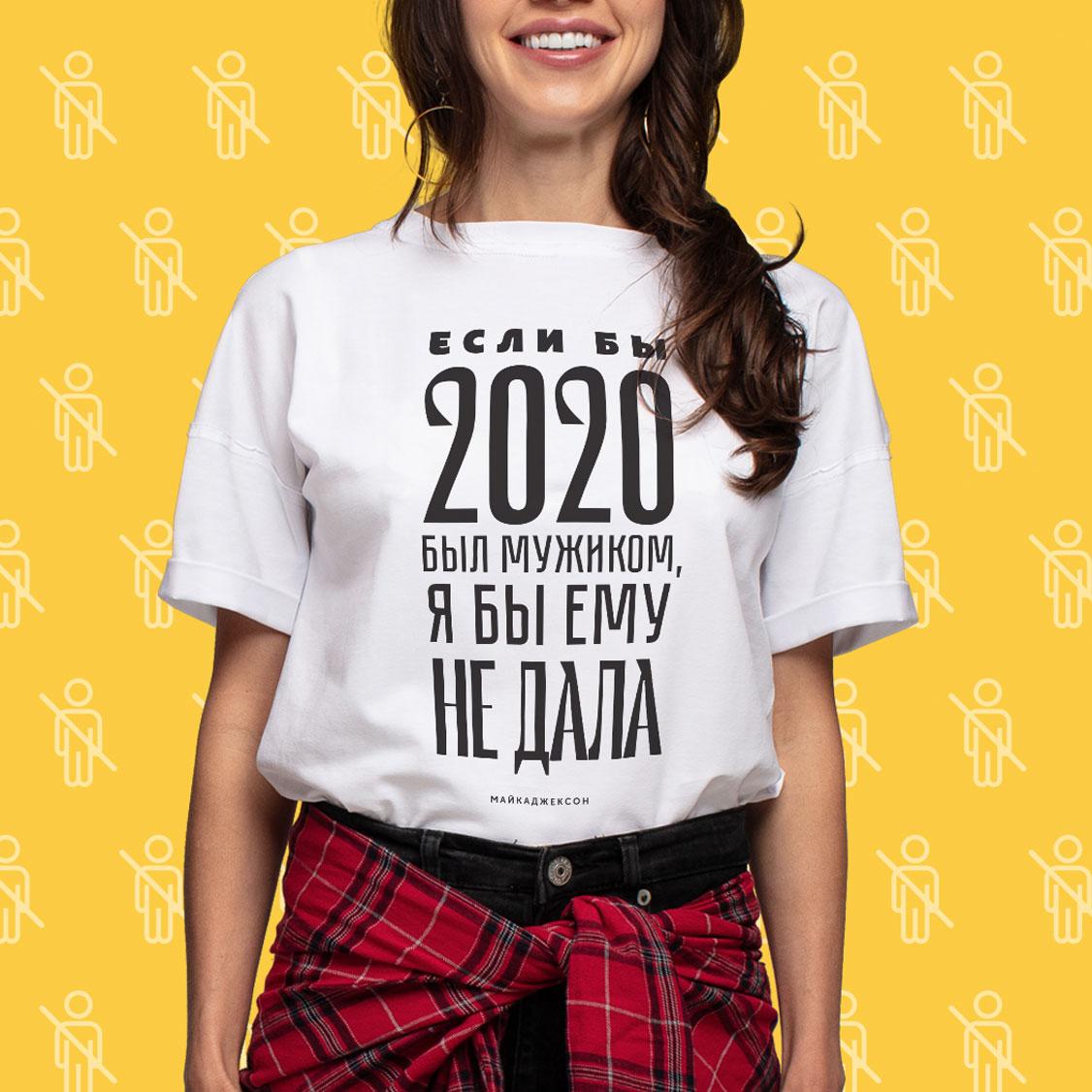 МАЙКАДЖЕКСОН - Если бы 2020 был мужиком, я бы ему не дала!
