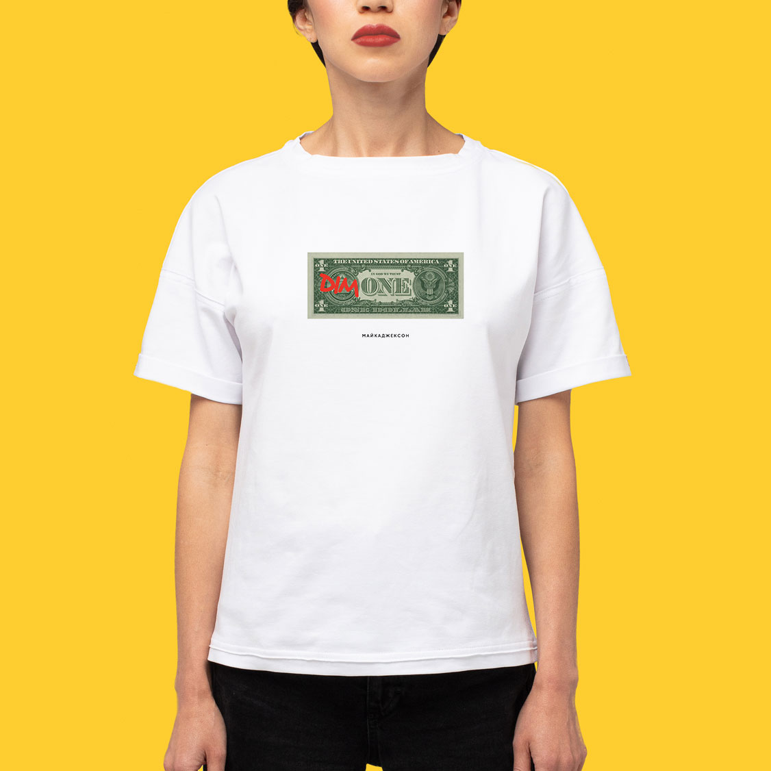 МАЙКАДЖЕКСОН - Dimone (финансовая футболка Дмитрия)