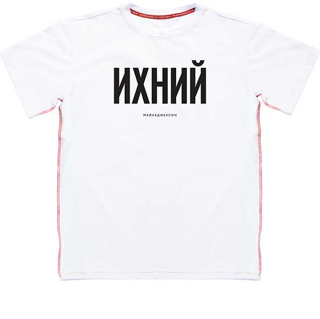 МАЙКАДЖЕКСОН - ИХНИЙ