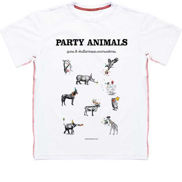 МАЙКАДЖЕКСОН - Party animals