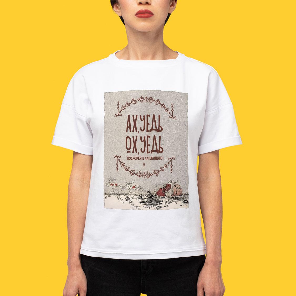 МАЙКАДЖЕКСОН - Ах, уедь – Ох, уедь (новогодняя футболка)