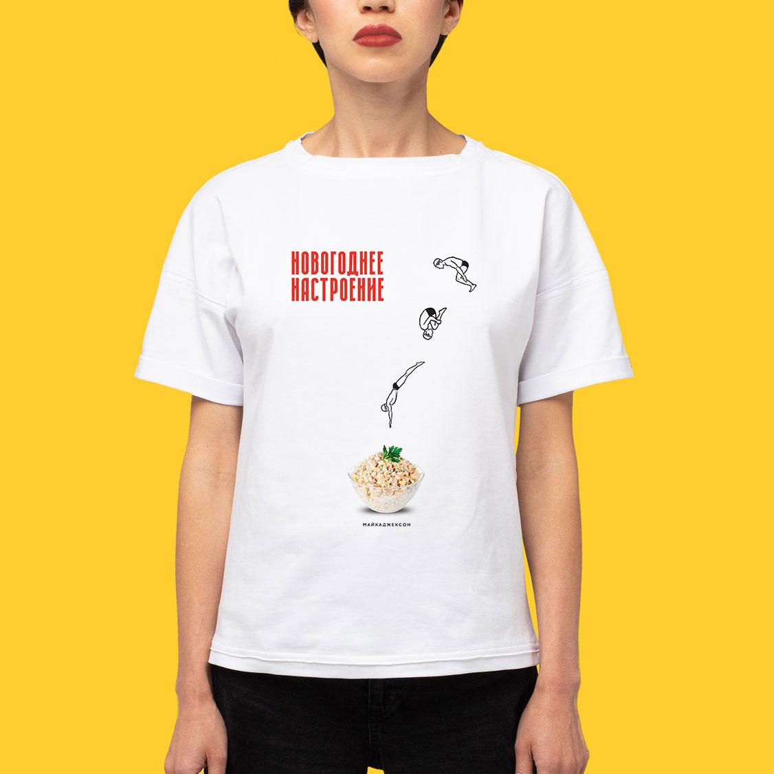 МАЙКАДЖЕКСОН - Прыжок в оливье (новогодняя футболка)