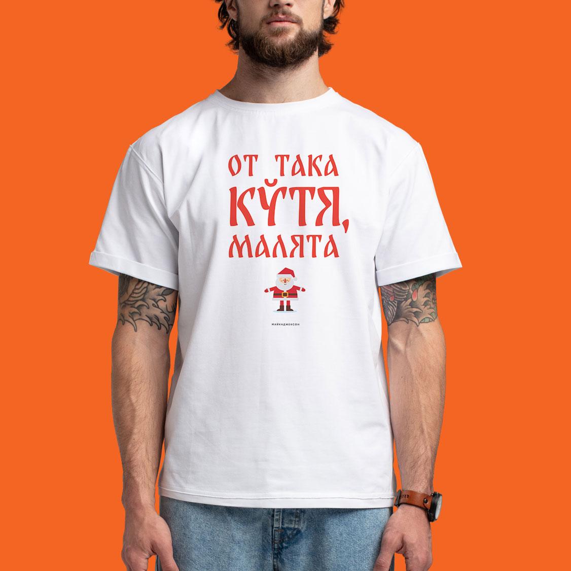 МАЙКАДЖЕКСОН - От така кутя, малята (новогодняя футболка)