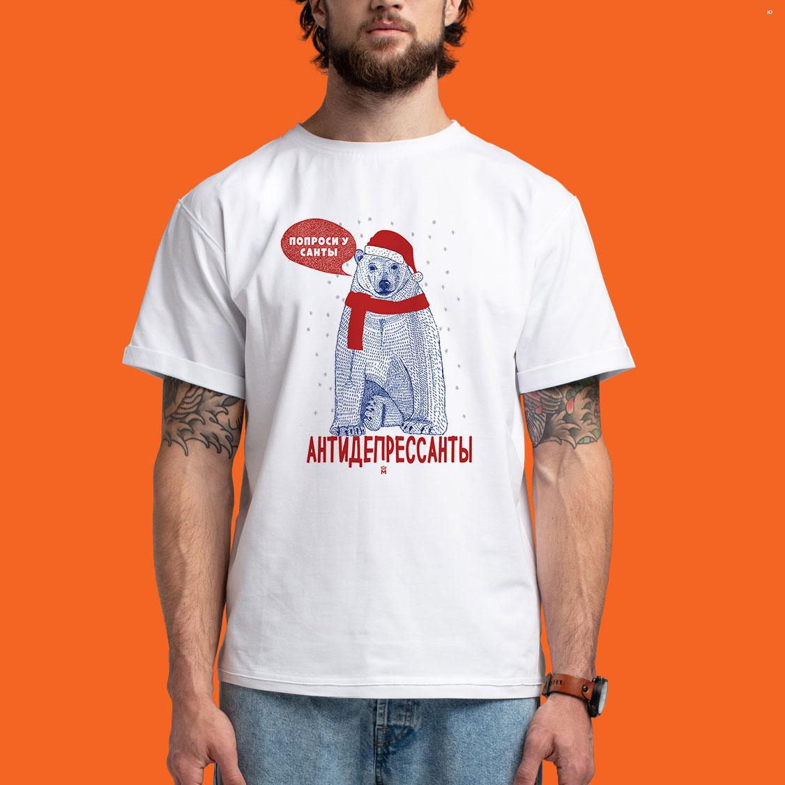 МАЙКАДЖЕКСОН - Попроси у Санты антидепрессанты (новогодняя футболка)